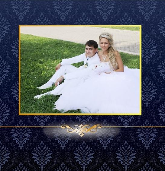 Свадебная книга №5