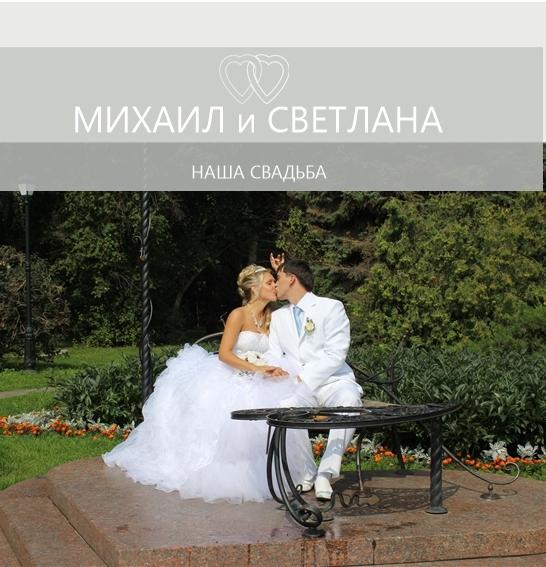 Свадебная книга №2