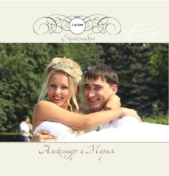 Свадебная книга №3